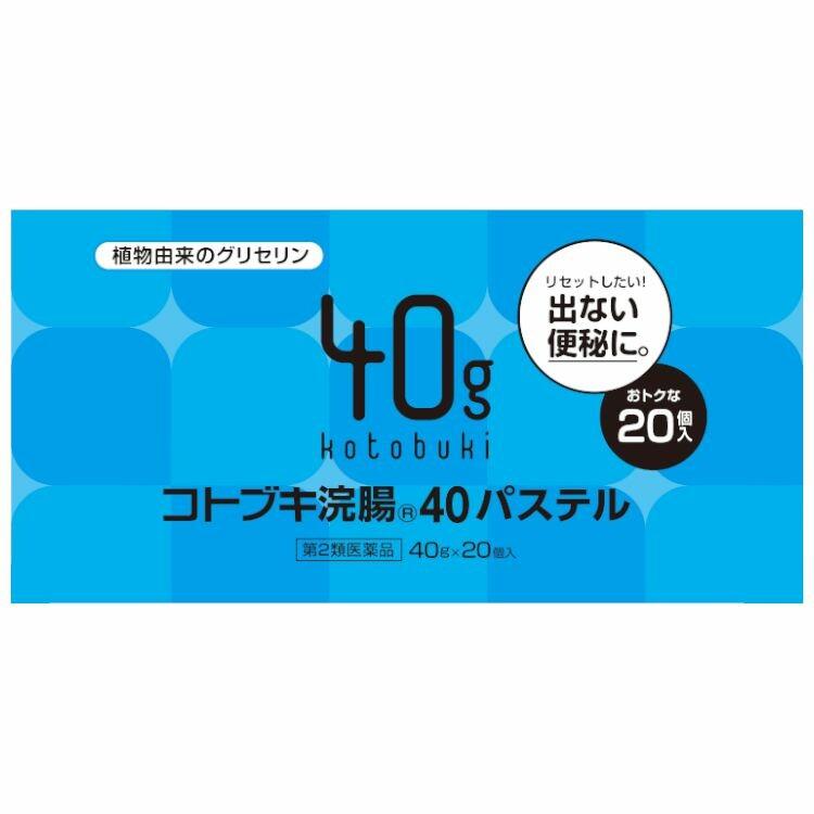 【第2類医薬品】コトブキ浣腸40パステル 40g×20個入