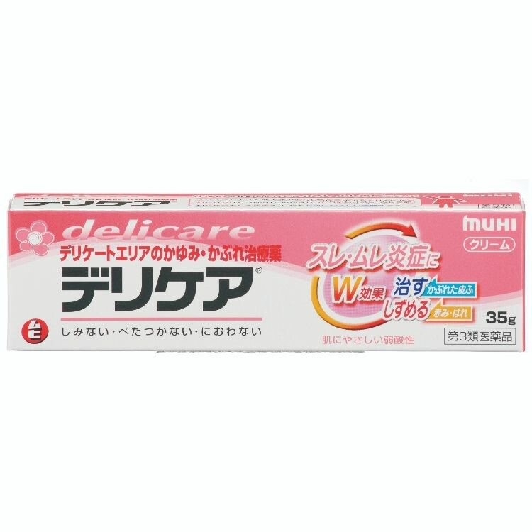 【第3類医薬品】デリケアクリーム 35g