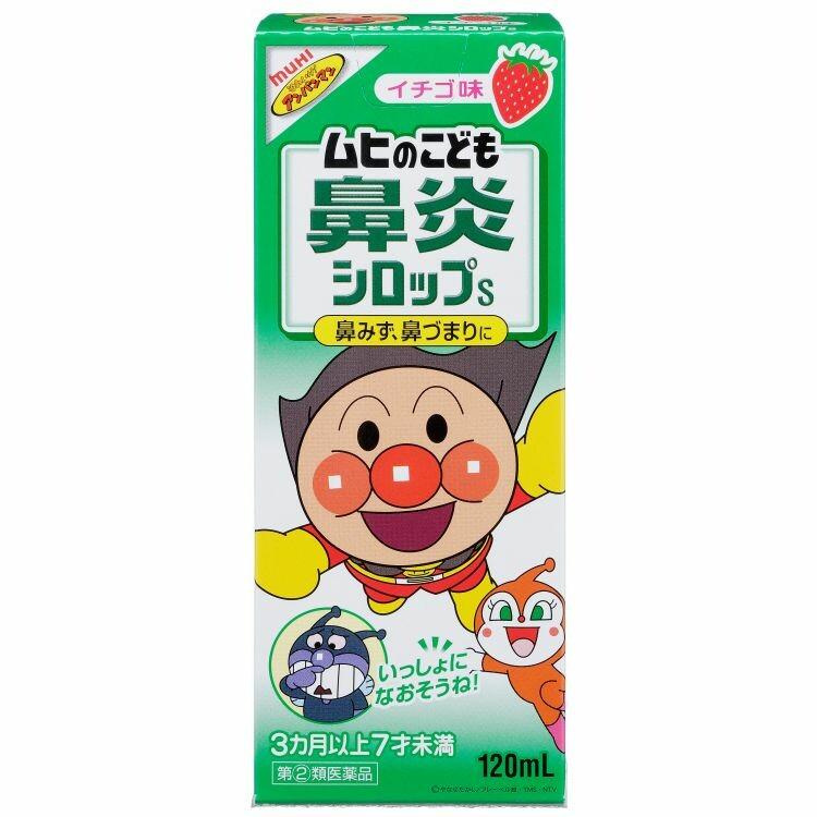 【指定第2類医薬品】ムヒの鼻炎シロップ 120ML