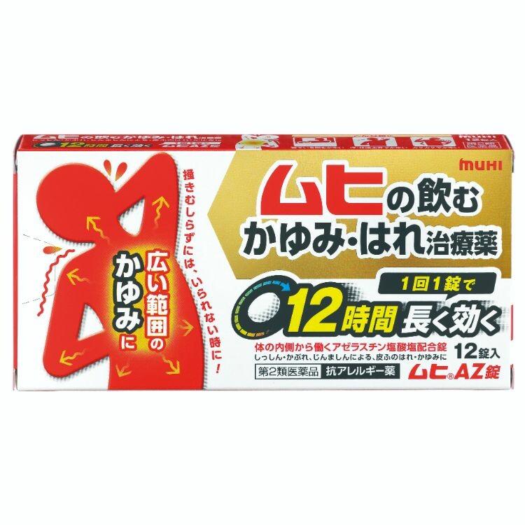 【第2類医薬品】ムヒAZ錠 12錠