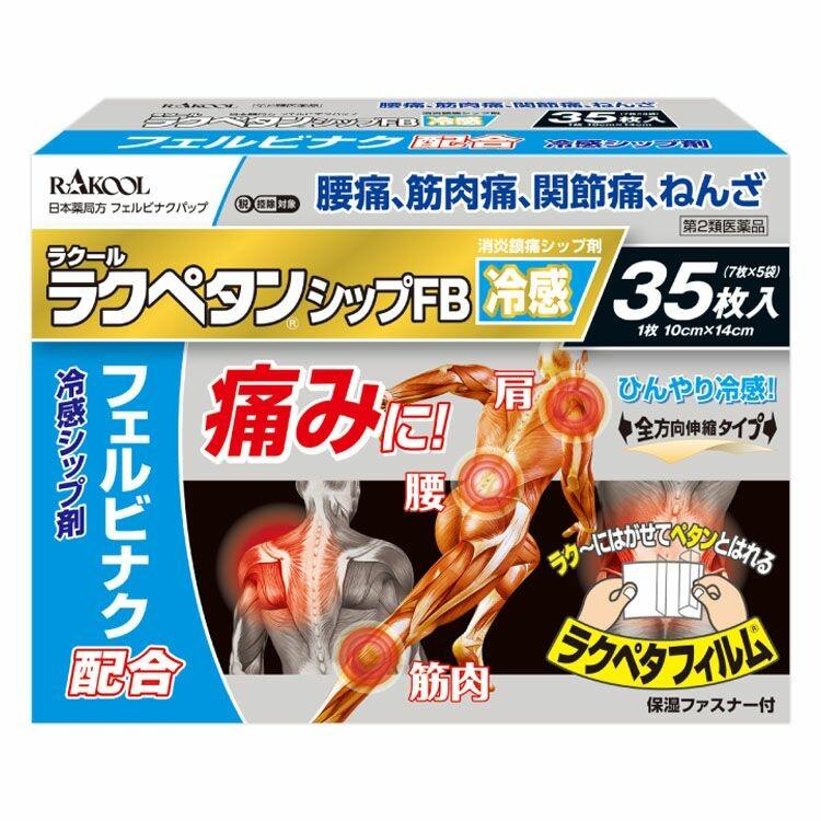 【第2類医薬品】ラクペタンシップFB冷感 35枚(7枚×5袋)