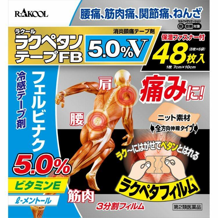 【第2類医薬品】ラクペタンテープFB5%V 48枚