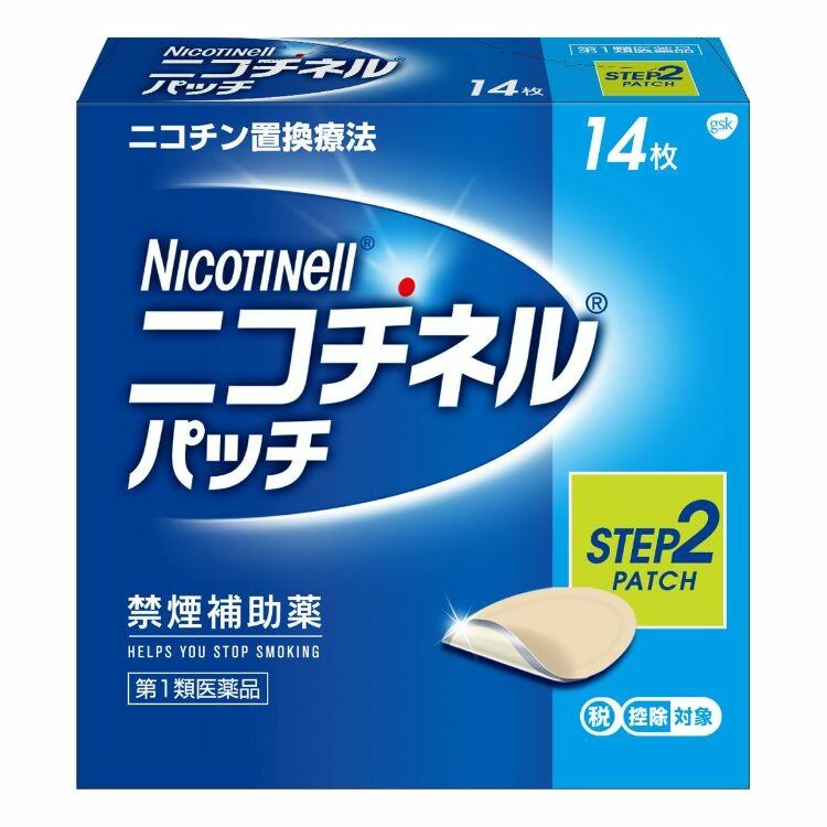 【第1類医薬品】ニコチネルパツチ10 14枚