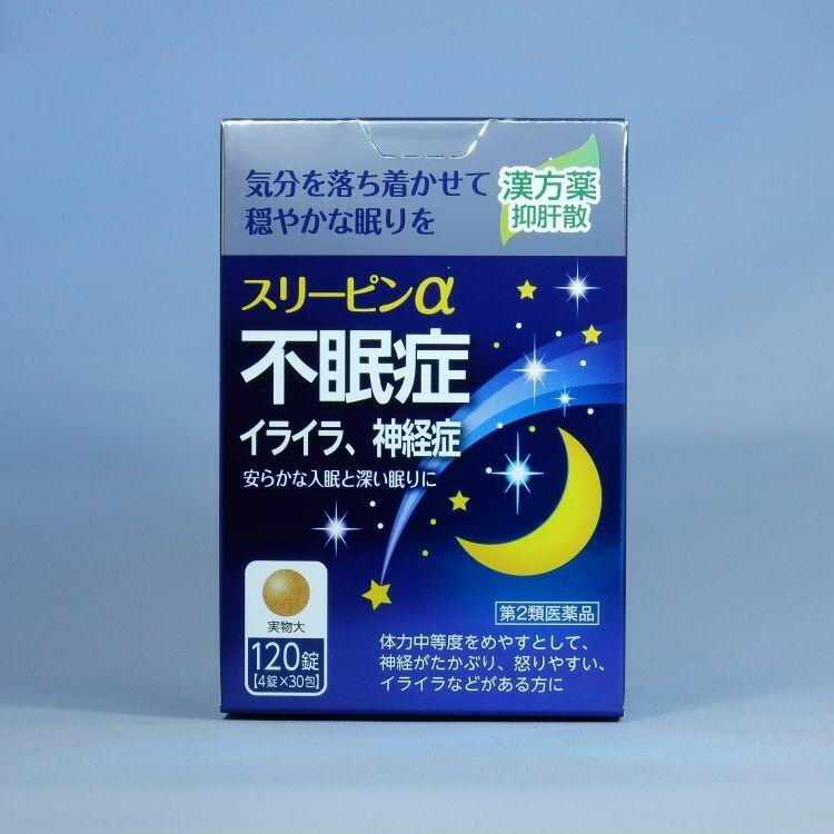 【第2類医薬品】AFB)スリーピンα 120錠