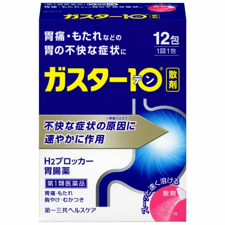 【第1類医薬品】ガスター10<散> 12包