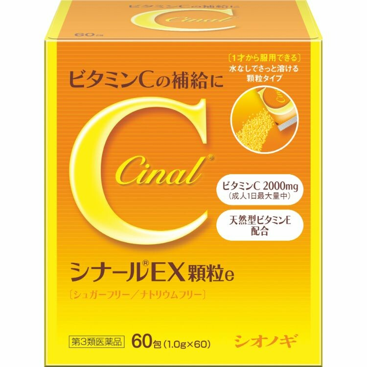 【第3類医薬品】シナールEX顆粒e 60包