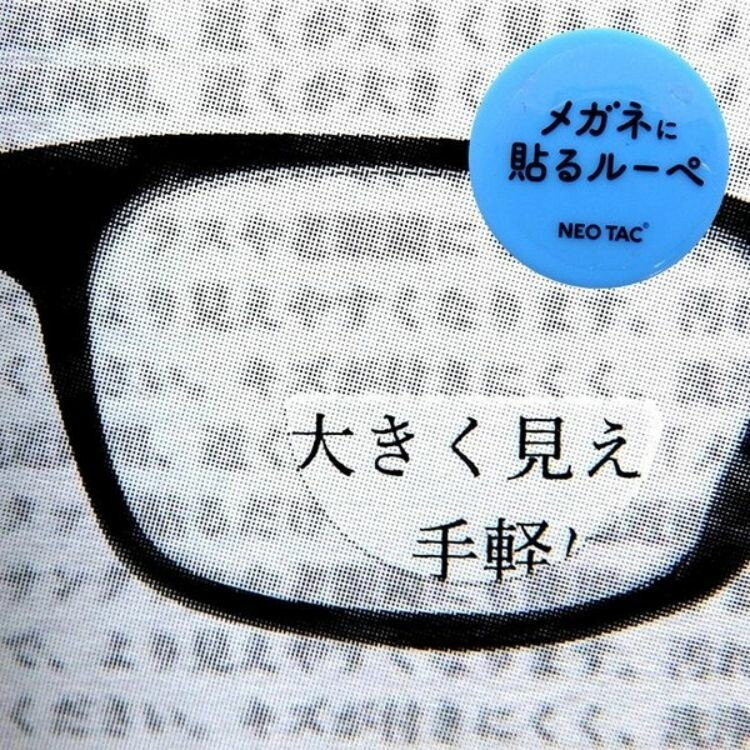 HOPNIC メガネに貼るルーペ 手軽に遠近両用