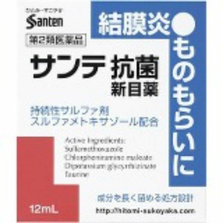【第2類医薬品】サンテ抗菌新目薬 12mL