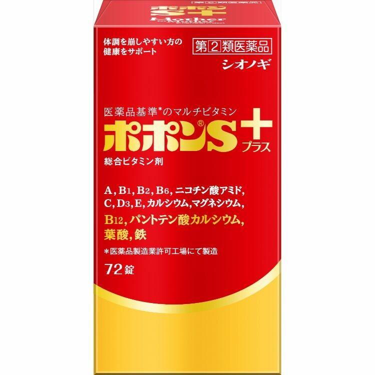 【指定第2類医薬品】ポポンSプラス 72錠
