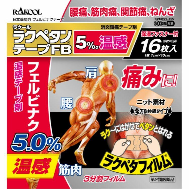 【第2類医薬品】ラクペタンテープFB5%α温感 16枚
