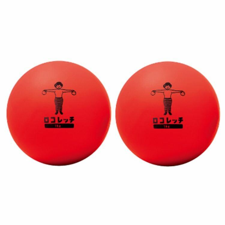 ロコレッチ ダンベルボール 1kg×2個