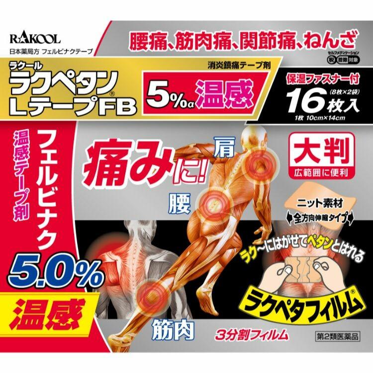 【第2類医薬品】ラクペタンLテープFB5%α温感 16枚