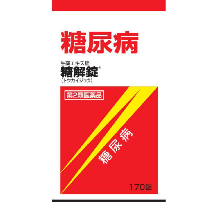 【第2類医薬品】糖解錠 170錠