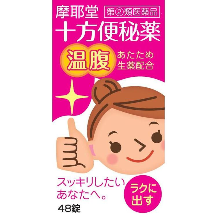 【指定第2類医薬品】十方便秘薬 温服 48錠