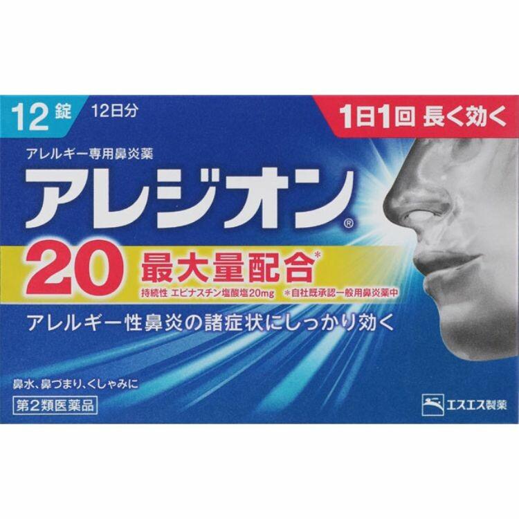 【第2類医薬品】アレジオン20 12T