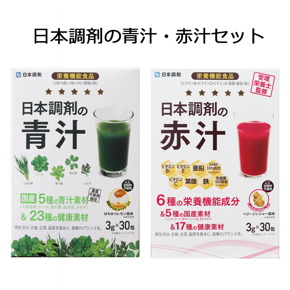 日本調剤の青汁30包+日本調剤の赤汁30包セット
