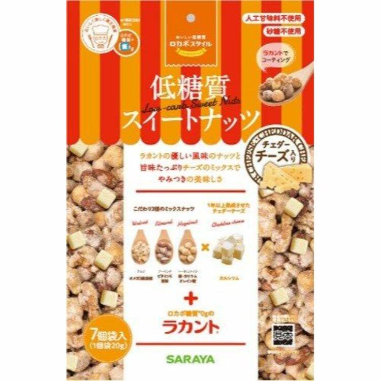 ロカボスタイル低糖質スイトナッツ&チーズ 20g×7袋