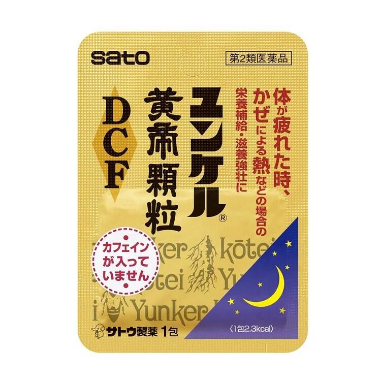 【第2類医薬品】【アウトレット】ユンケル黄帝顆粒DCF 10包