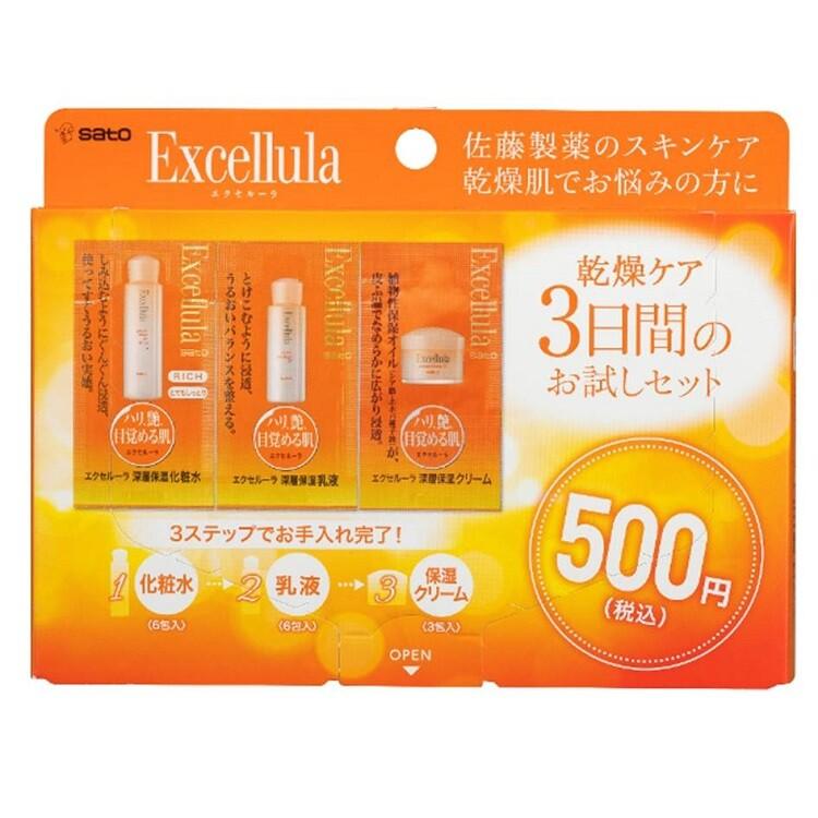 エクセルーラ トライアルセットEX(C)新<3日間用>