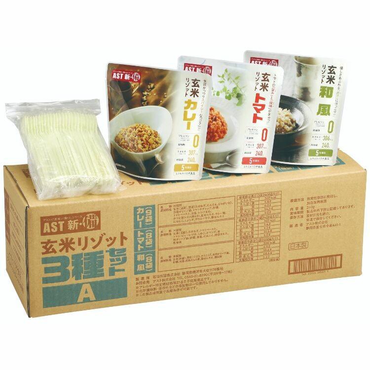 玄米リゾット 3種セット 25袋【賞味期限残4年以上】