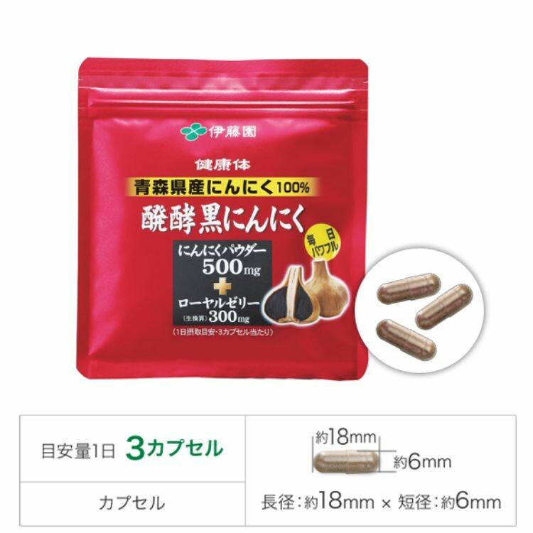 伊藤園「健康体」 醗酵黒にんにく 90カプセル