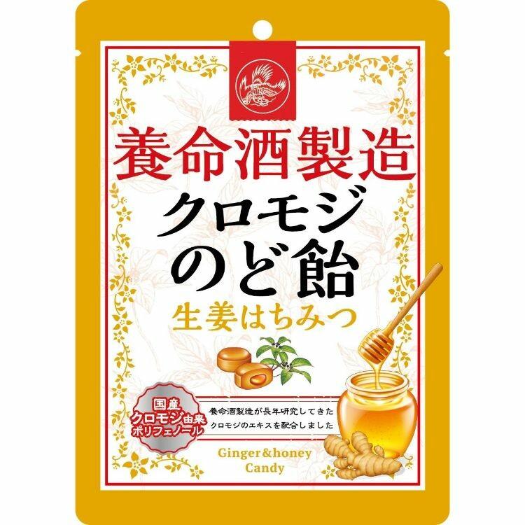 養命酒製造クロモジのど飴生姜はちみつ 76g
