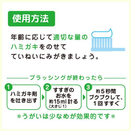 チェックアップ コドモ グレープ味(Check-Up kodomo)