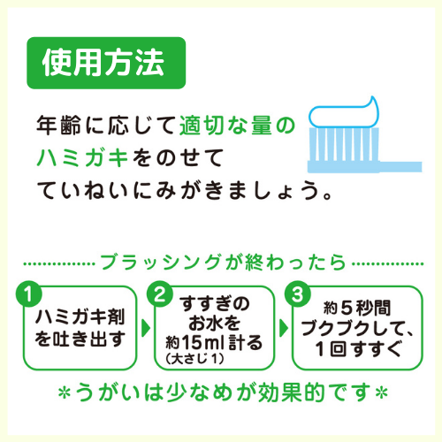 チェックアップ コドモ アップル味(Check-Up kodomo)