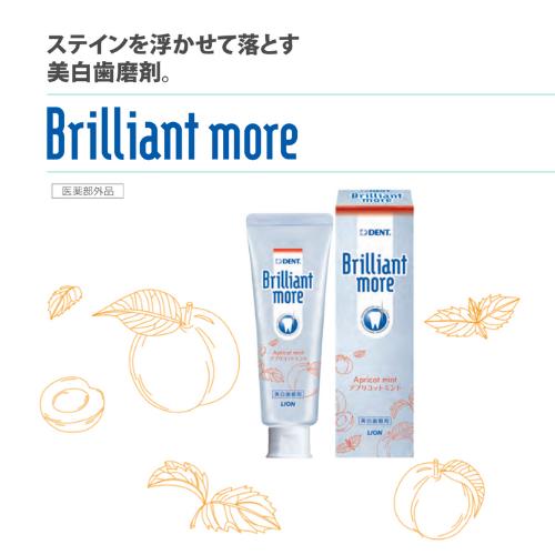 ブリリアント モア アプリコット味(Brilliant more)