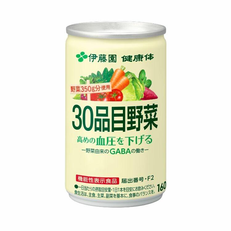 伊藤園「健康体」 30品目野菜 缶160g 30本