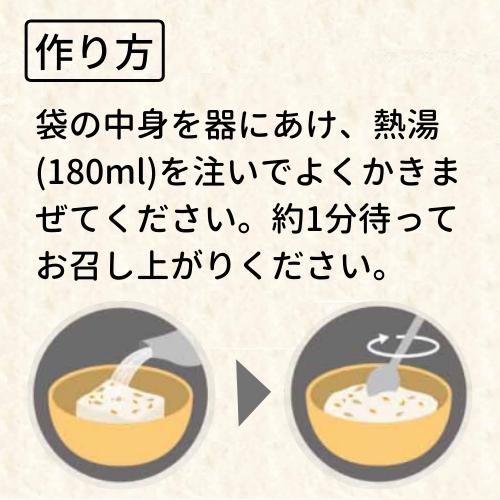 健康を考えたもち麦粥 3種×3食