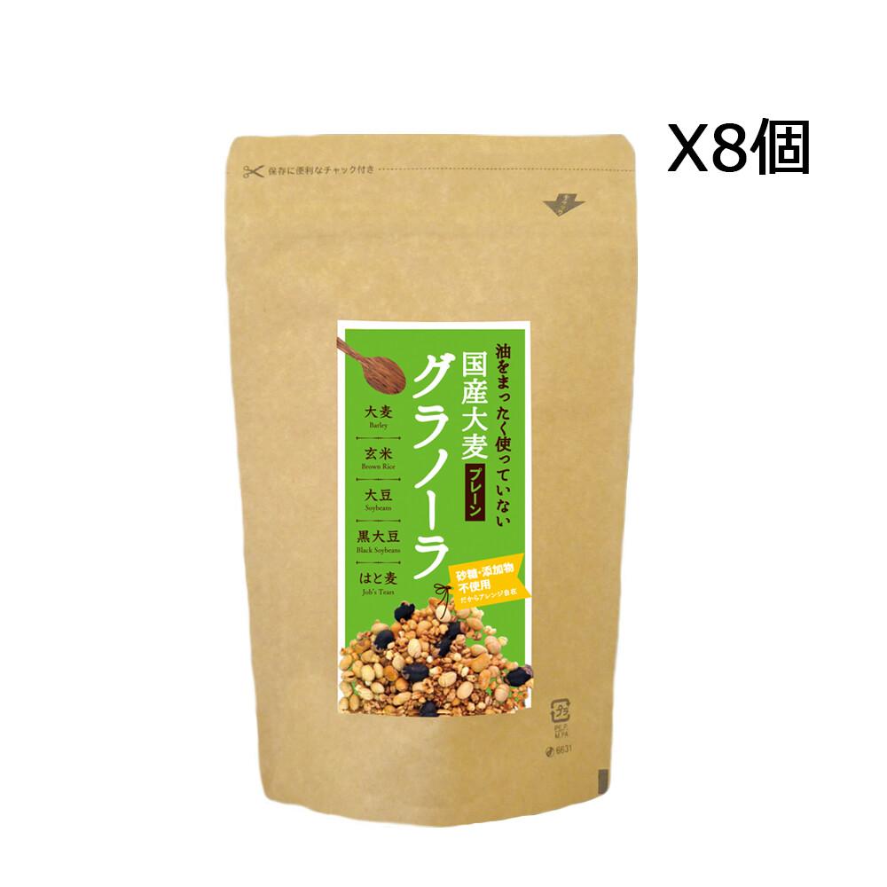 国産大麦グラノーラ250g×8個セット