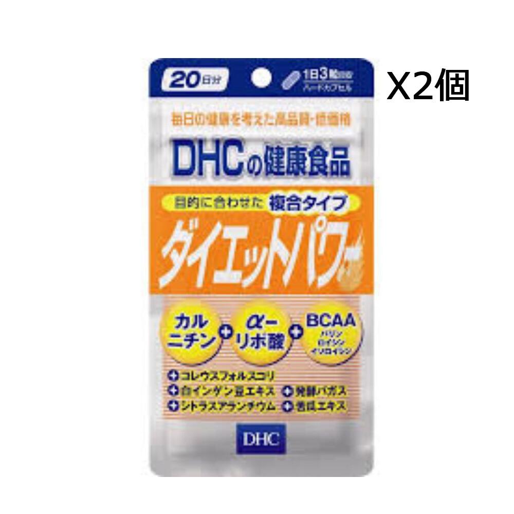 DHC ダイエットパワー 20日分(60粒)×2個セット