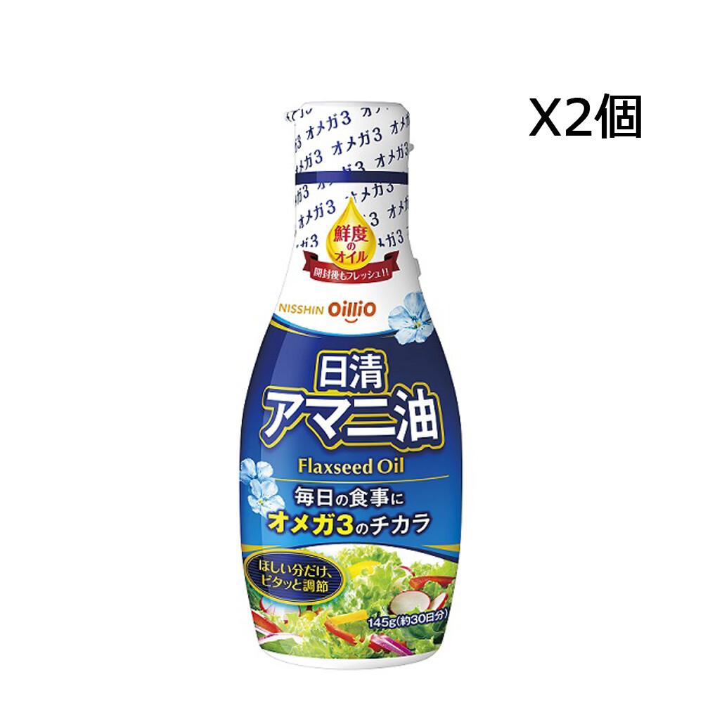 日清オイリオ アマニ油フレッシュキープ 145g×2個セット
