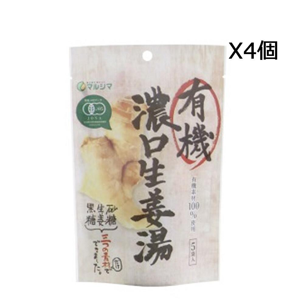 マルシマ  有機濃口生姜湯40g(8g×5)×4個セット
