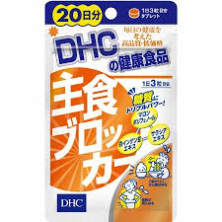 DHC 主食ブロッカー 20日分 ( 60粒 )