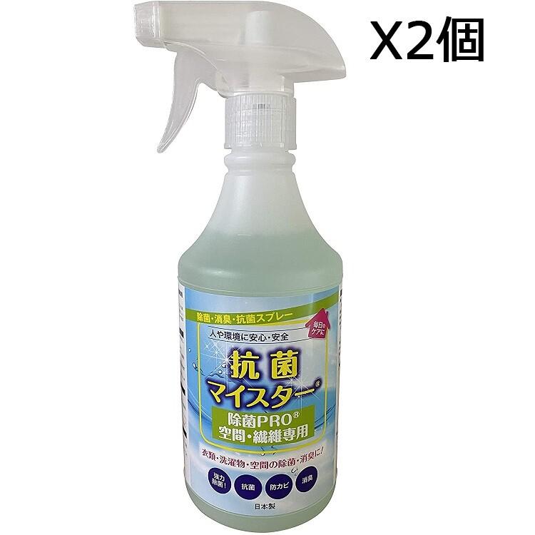 抗菌マイスター除菌PRO 500ml×2本セット