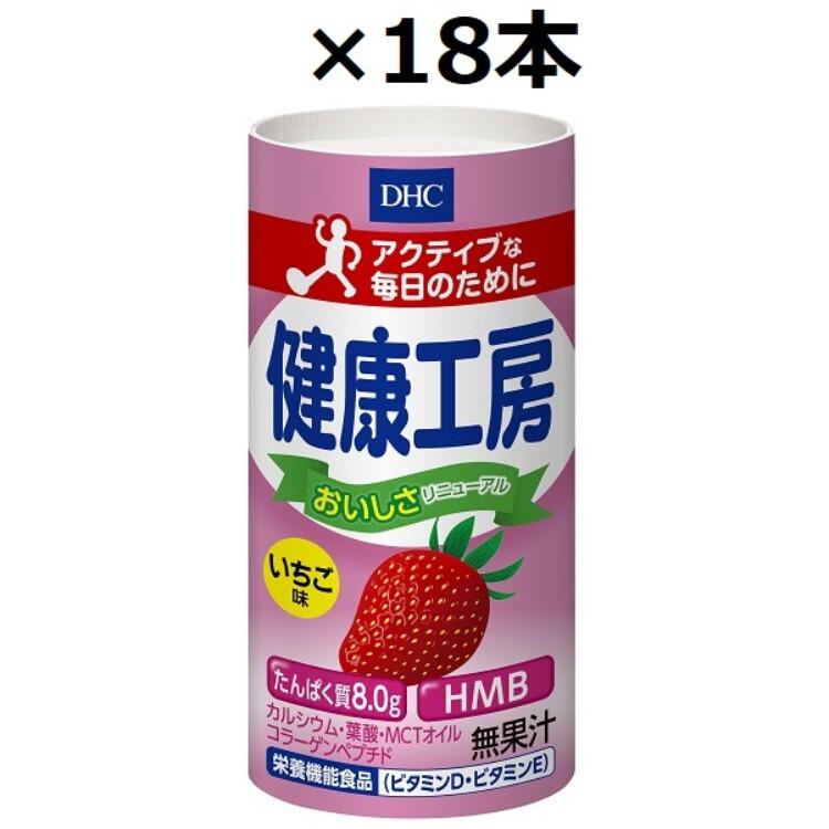 DHC健康工房 いちご味  【ケース販売】125ml×18本