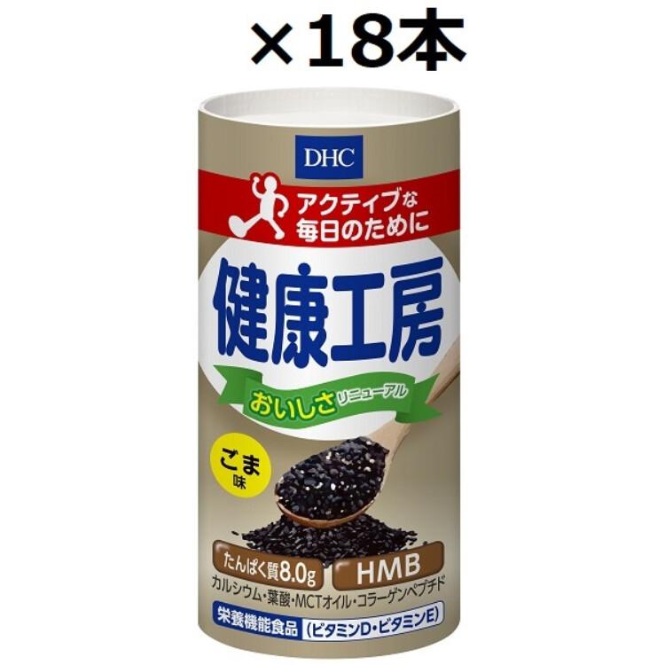 DHC健康工房 ごま味  【ケース販売】125ml×18本