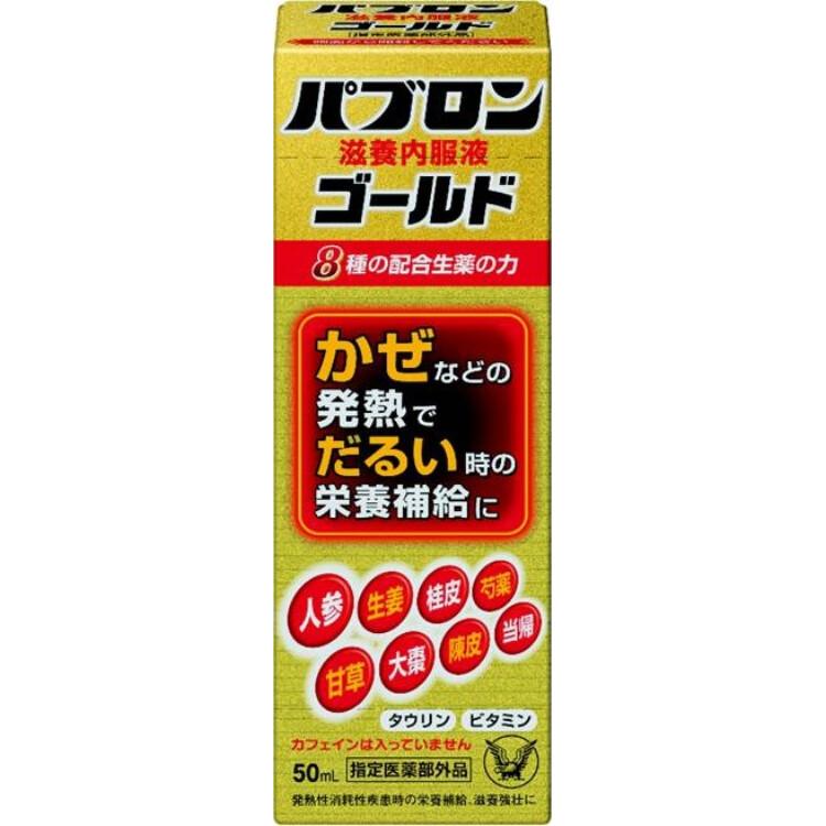 【アウトレット】パブロン滋養内服液ゴールドA 50ml