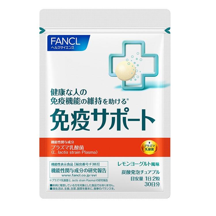 ファンケル 免疫サポート チュアブルタイプ 60粒(約30日分)