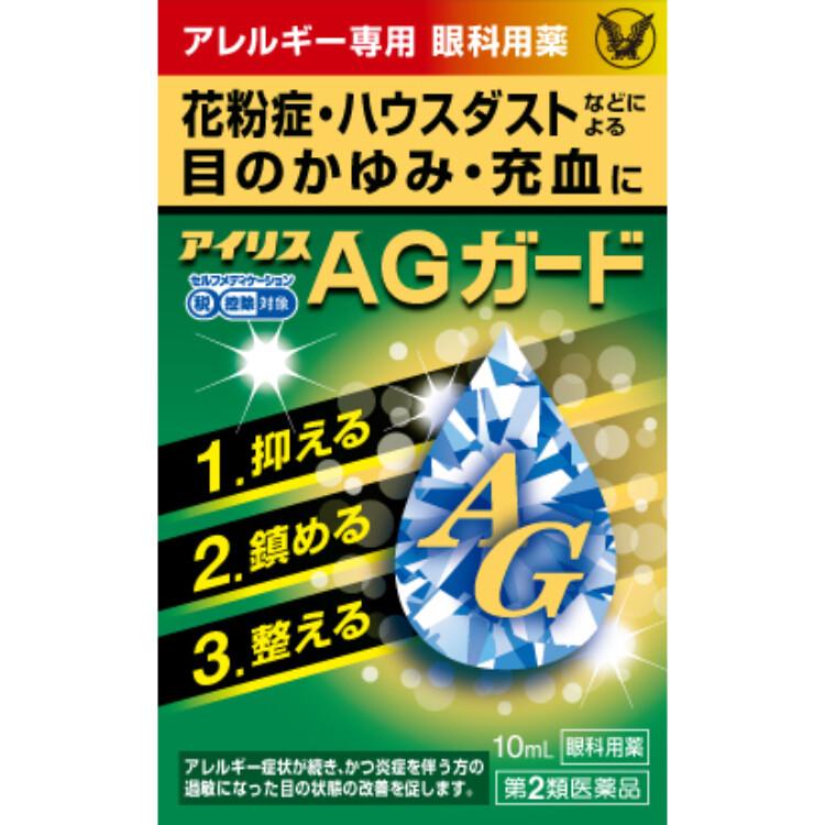 【第2類医薬品】【アウトレット】アイリスAGガード 10ml
