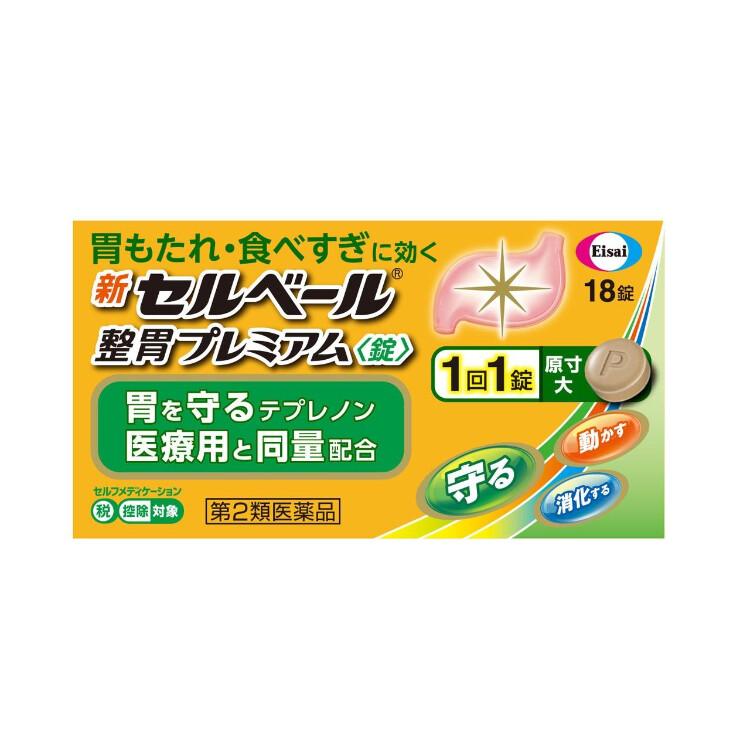 【第2類医薬品】新セルベール整胃プレミアム〈錠〉 18錠