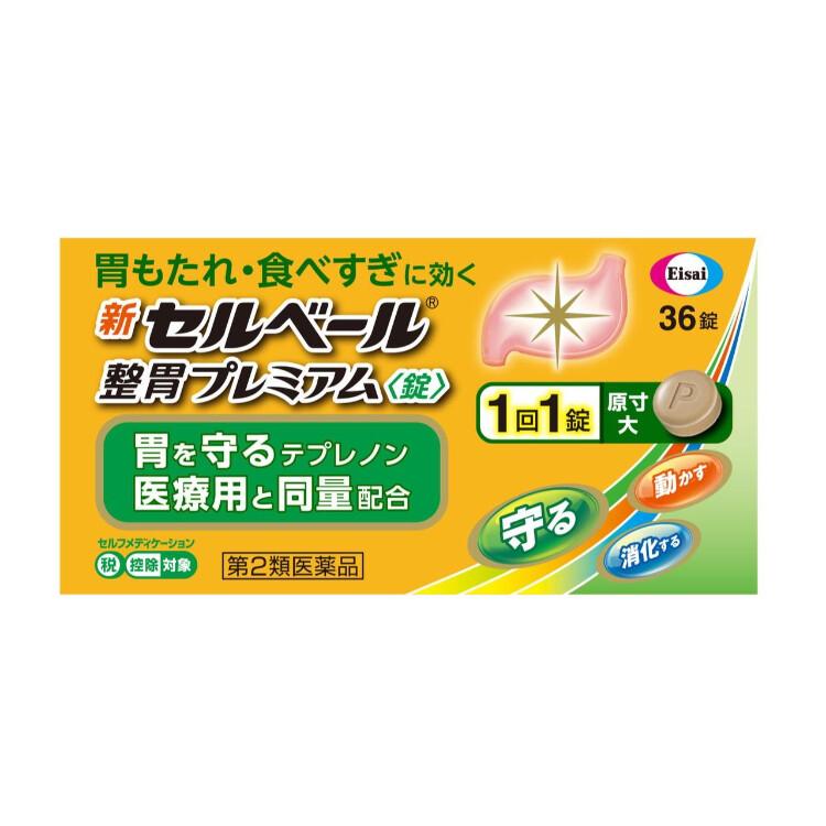【第2類医薬品】新セルベール整胃プレミアム〈錠〉 36錠