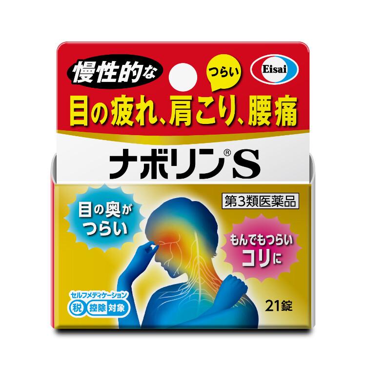 【第3類医薬品】ナボリンS 21錠