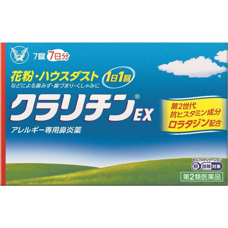 【第2類医薬品】クラリチンEX 7錠