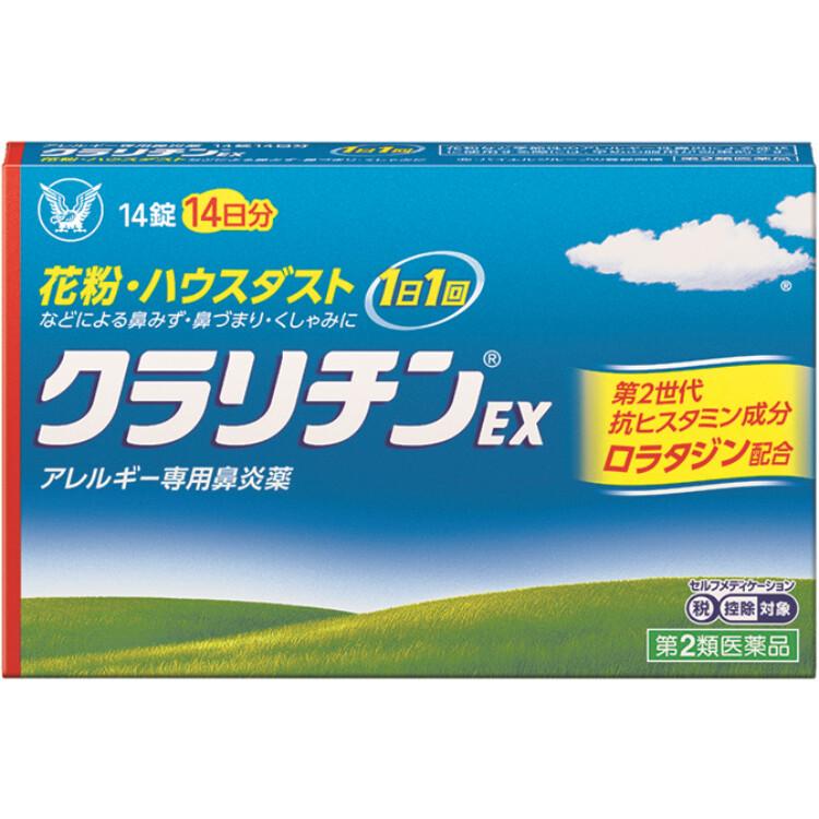 【第2類医薬品】クラリチンEX 14錠