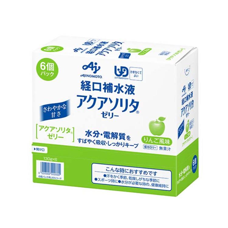 アクアソリタゼリーりんご風味 130g×6個