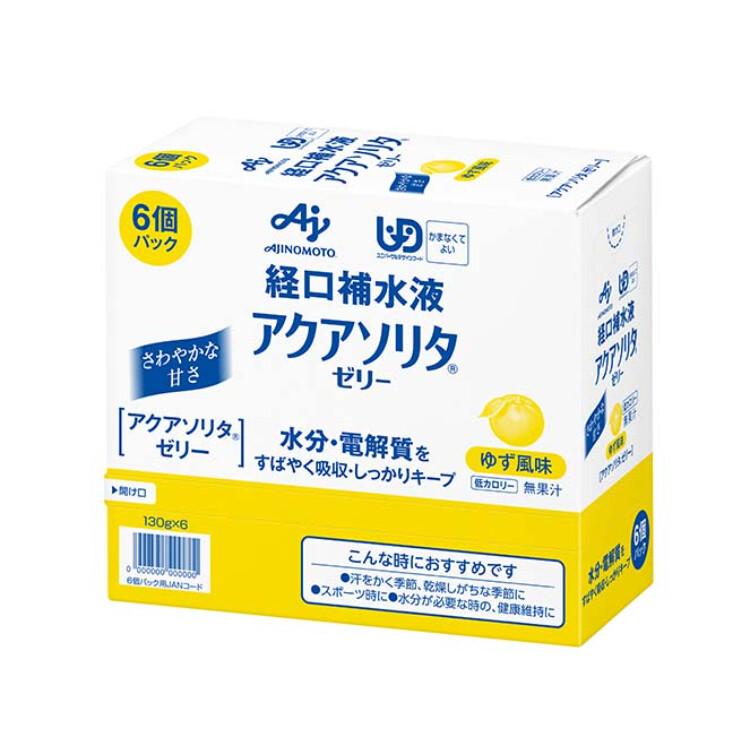 アクアソリタゼリーゆず風味 130g×6個