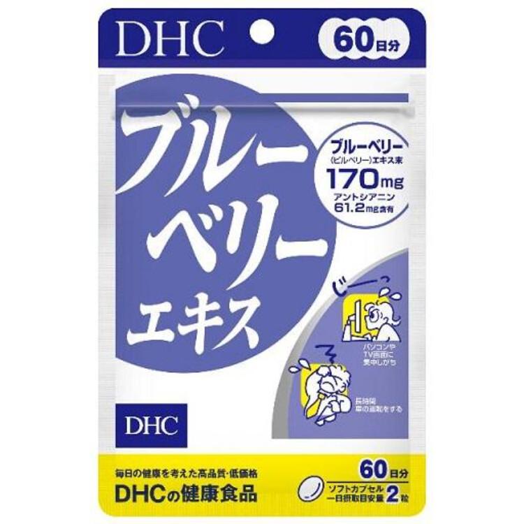 DHC ブルーベリーエキス 60日用 120粒